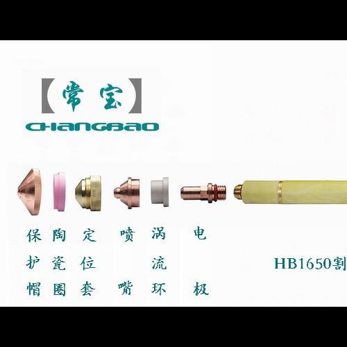 HB1650等离子配件